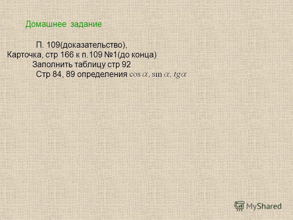 Домашнее задание П. 109(доказательство), Карточка, стр 166 к п.109 1(до конца) Заполнить таблицу стр 92 Стр 84, 89 определения