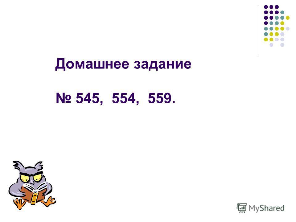 Домашнее задание 545, 554, 559.