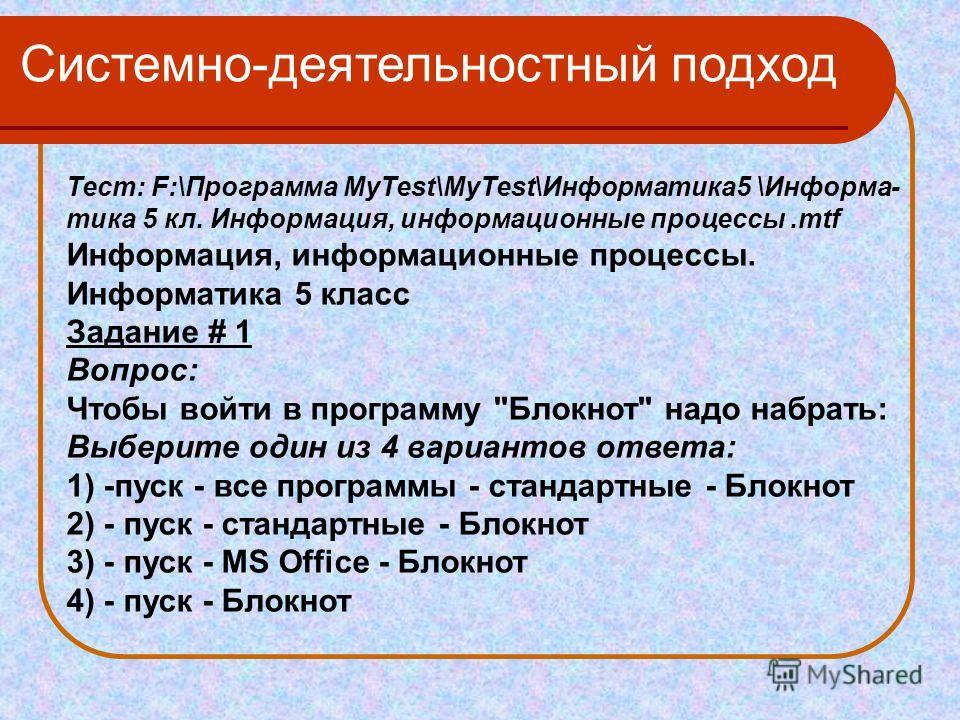 Тест: F:\Программа MyTest\MyTest\Информатика5 \Информа- тика 5 кл. Информация, информационные процессы.mtf Информация, информационные процессы. Информатика 5 класс Задание # 1 Вопрос: Чтобы войти в программу