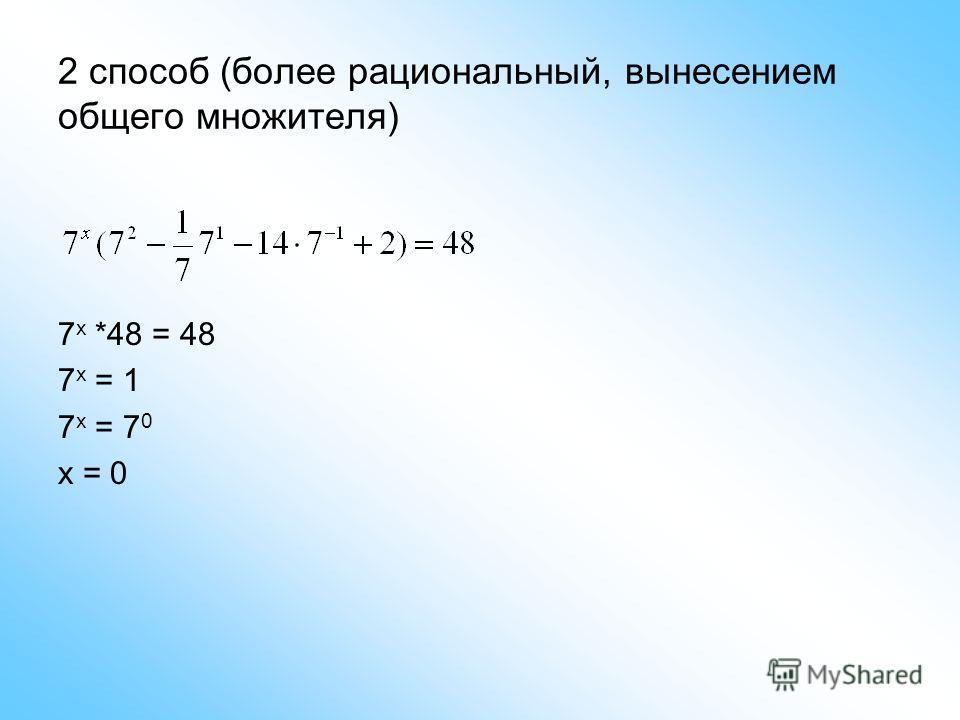 2 способ (более рациональный, вынесением общего множителя) 7 x *48 = 48 7 x = 1 7 x = 7 0 x = 0