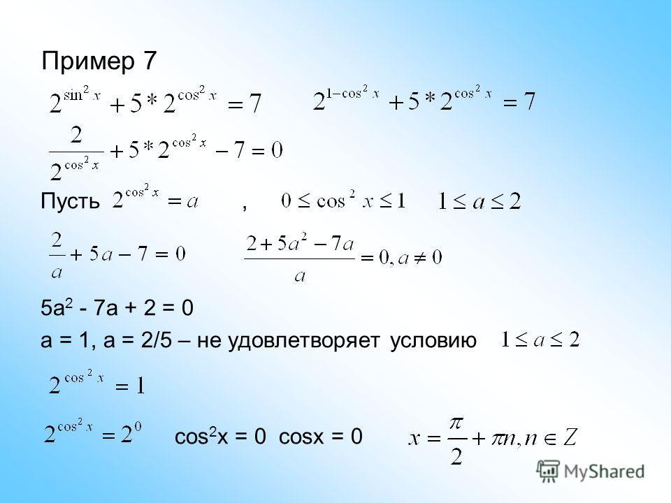 Пример 7 Пусть, 5a 2 - 7a + 2 = 0 a = 1, a = 2/5 – не удовлетворяет условию cos 2 x = 0 cosx = 0