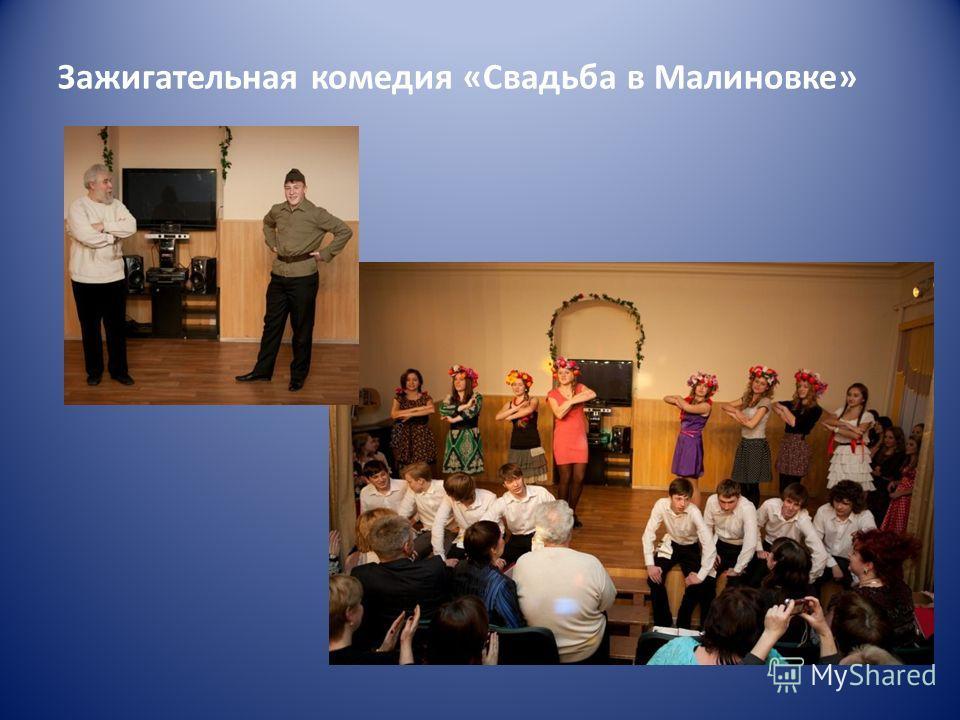 Зажигательная комедия «Свадьба в Малиновке»