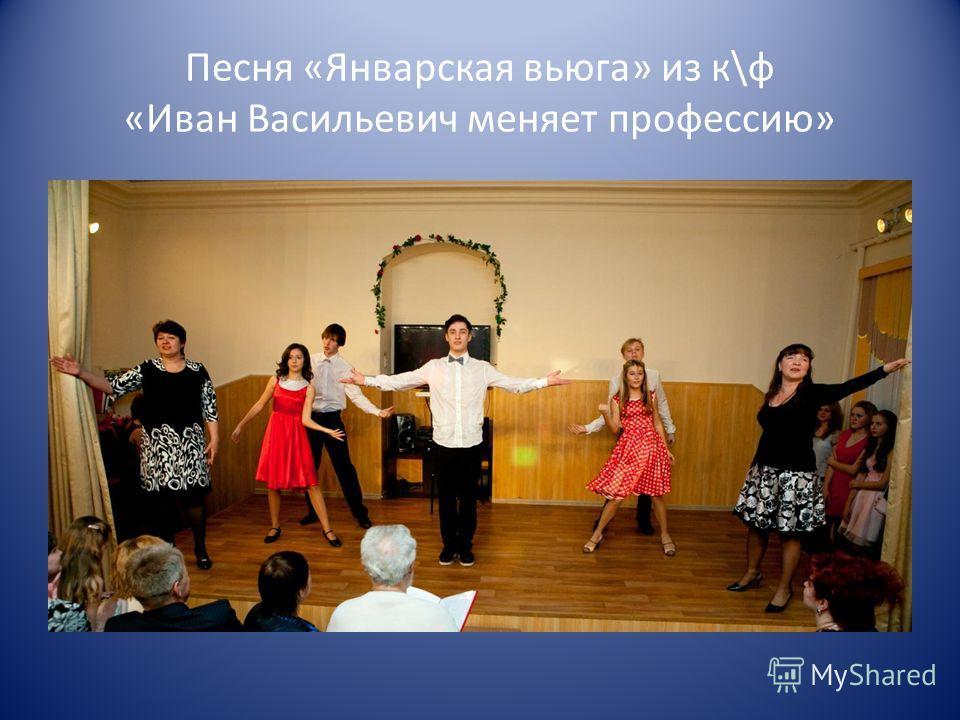 Песня «Январская вьюга» из к\ф «Иван Васильевич меняет профессию»