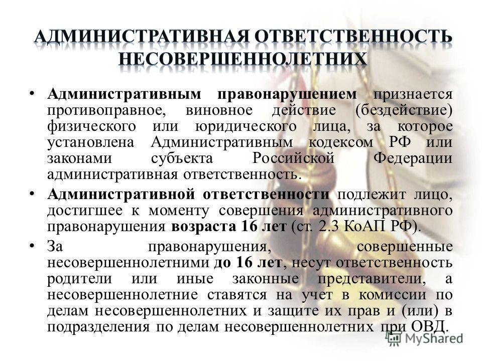 Административным правонарушением признается противоправное, виновное действие (бездействие) физического или юридического лица, за которое установлена Административным кодексом РФ или законами субъекта Российской Федерации административная ответственн