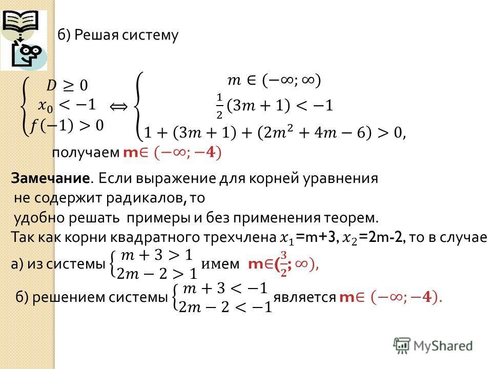 б ) Решая систему