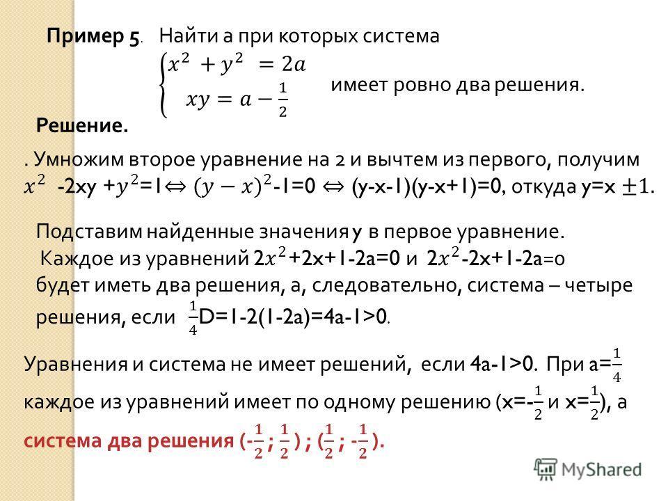 Пример 5. Решение.