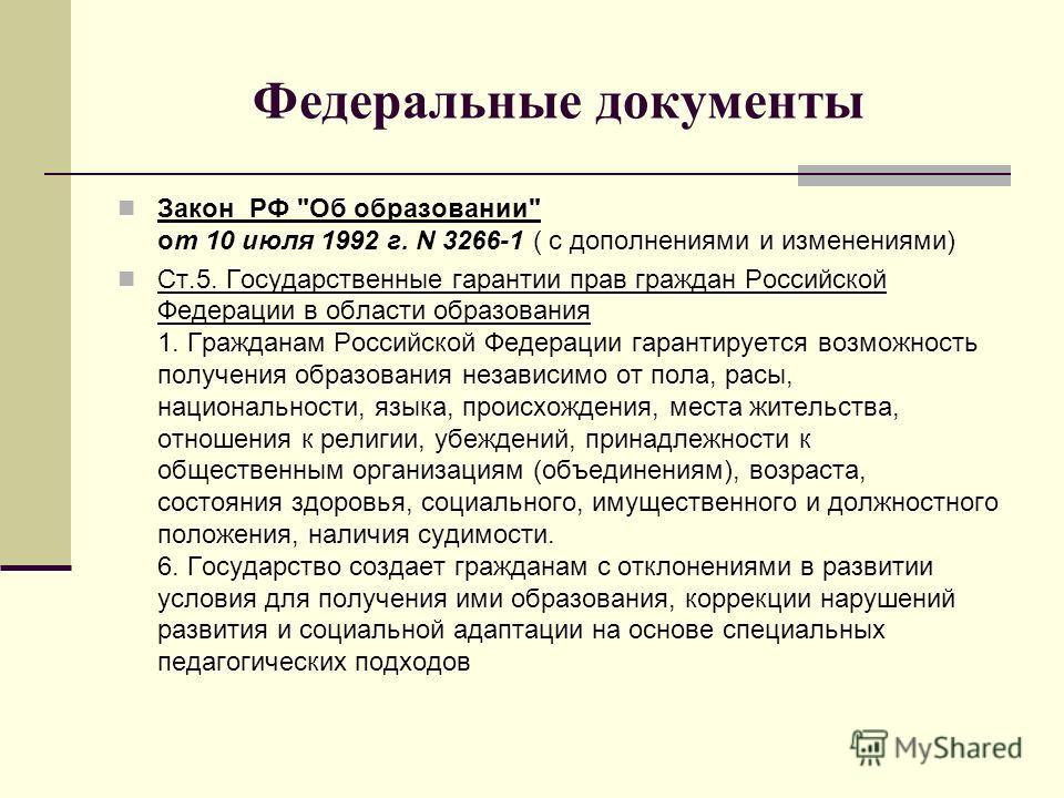 Федеральные документы Закон РФ