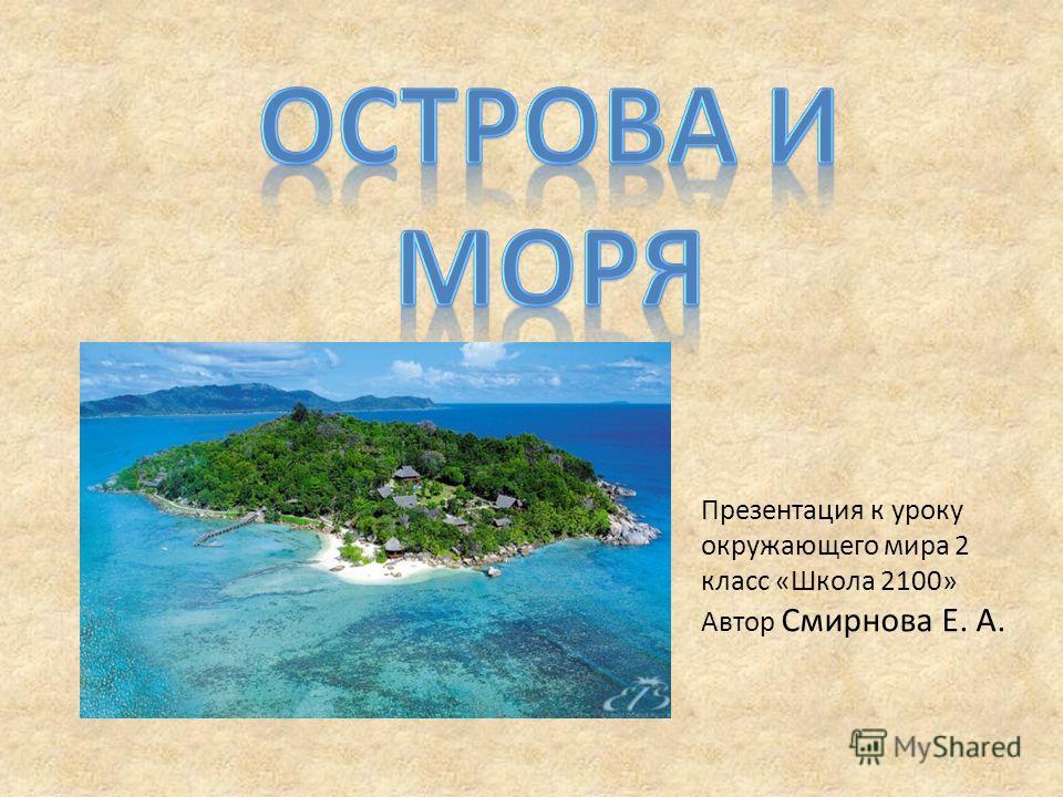 Презентация к уроку окружающего мира 2 класс «Школа 2100» Автор Смирнова Е. А.
