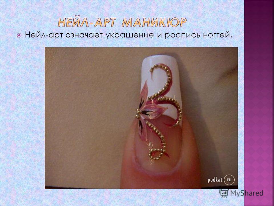 Нейл-арт означает украшение и роспись ногтей.