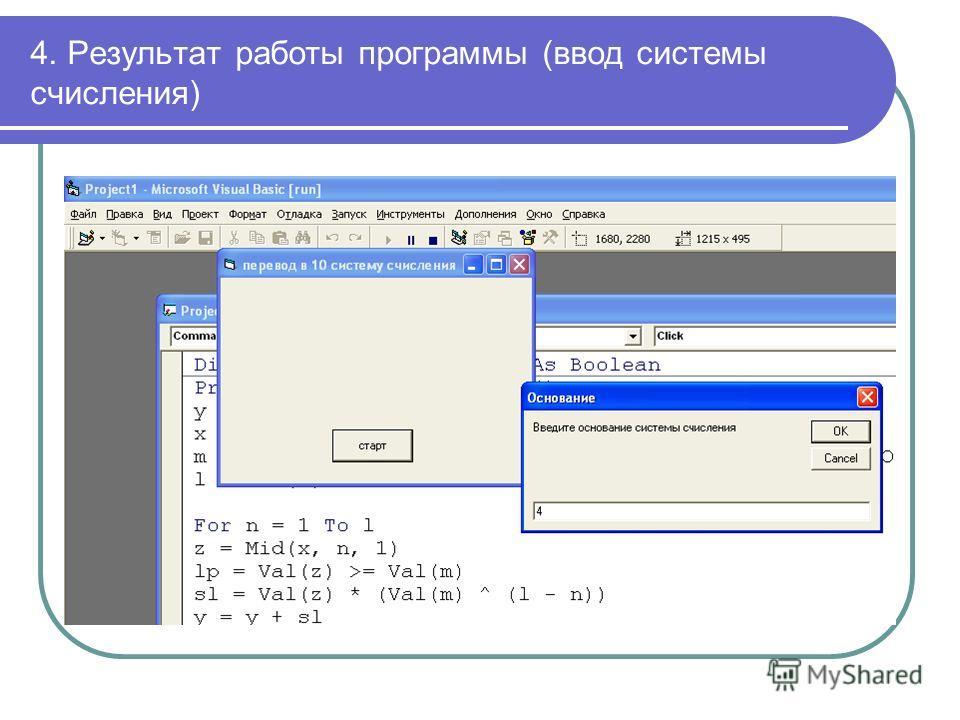 4. Результат работы программы (ввод системы счисления)