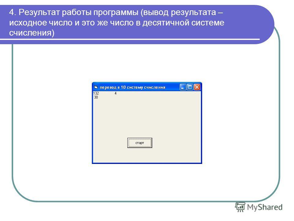 4. Результат работы программы (вывод результата – исходное число и это же число в десятичной системе счисления)