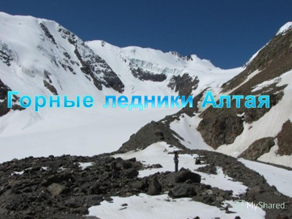 Ледники бывают разные по происхождению: Покровные Горные Горно-покровные