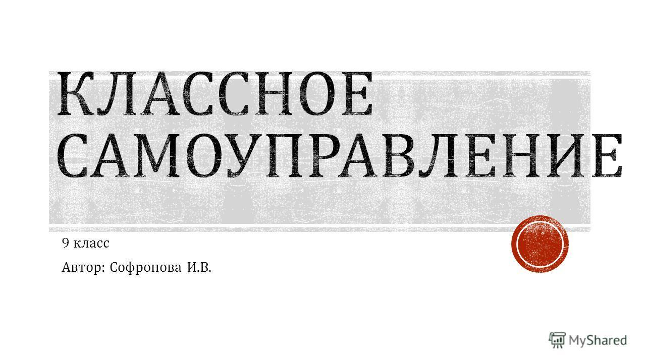 9 класс Автор : Софронова И. В.