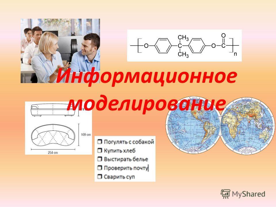 Информационное моделирование