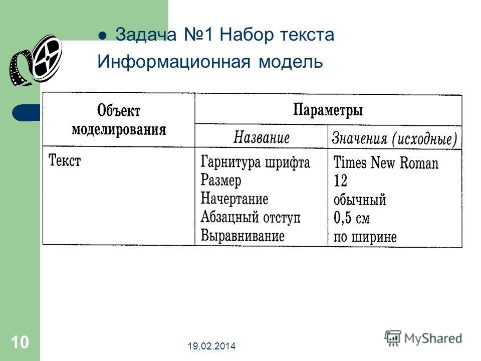 19.02.2014 10 Задача 1 Набор текста Информационная модель