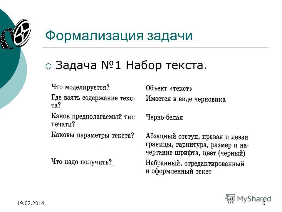 19.02.20146 Формализация задачи Задача 1 Набор текста.