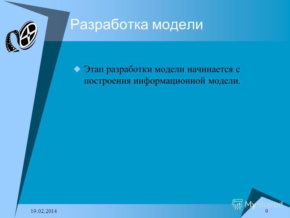 19.02.2014 9 Разработка модели Этап разработки модели начинается с построения информационной модели.