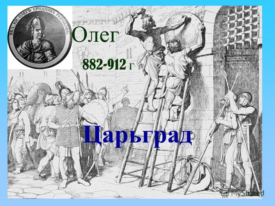 Олег 882-912 г Царьград
