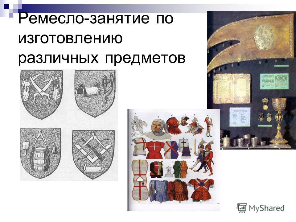 Ремесло-занятие по изготовлению различных предметов