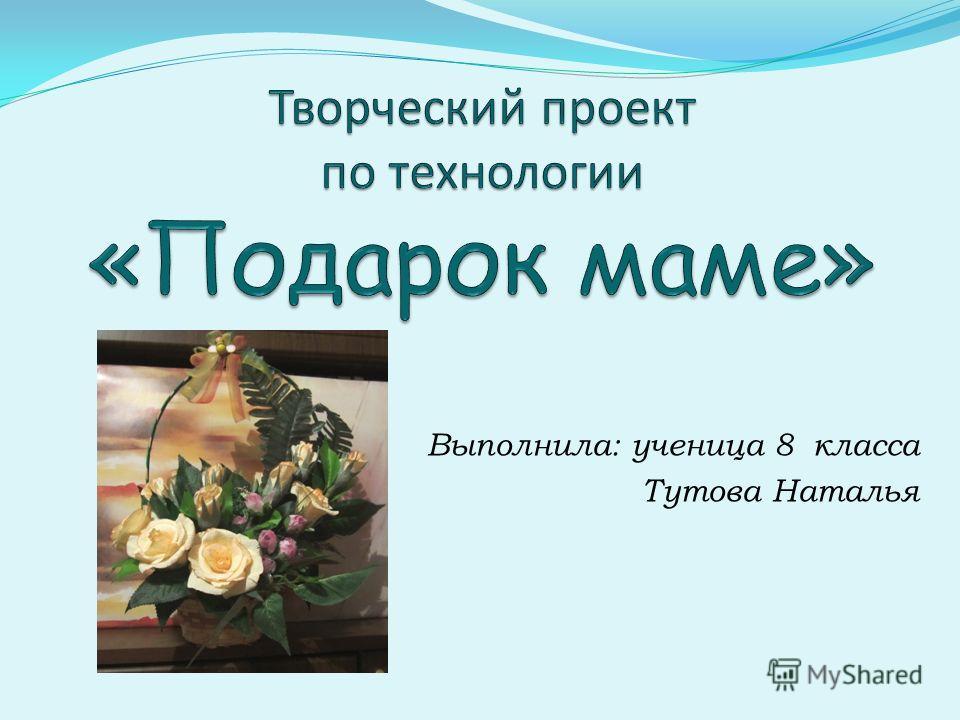 Выполнила: ученица 8 класса Тутова Наталья
