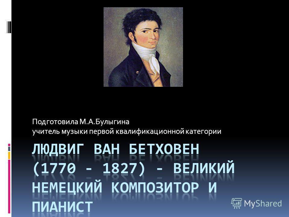 Подготовила М.А.Булыгина учитель музыки первой квалификационной категории