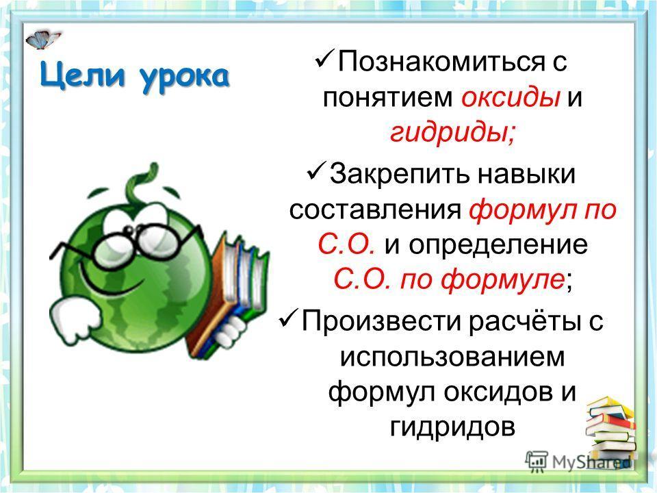 Бинарные соединения: оксиды, гидриды МАОУ СОШ «Финист» 30 г.Ростов-на-Дону