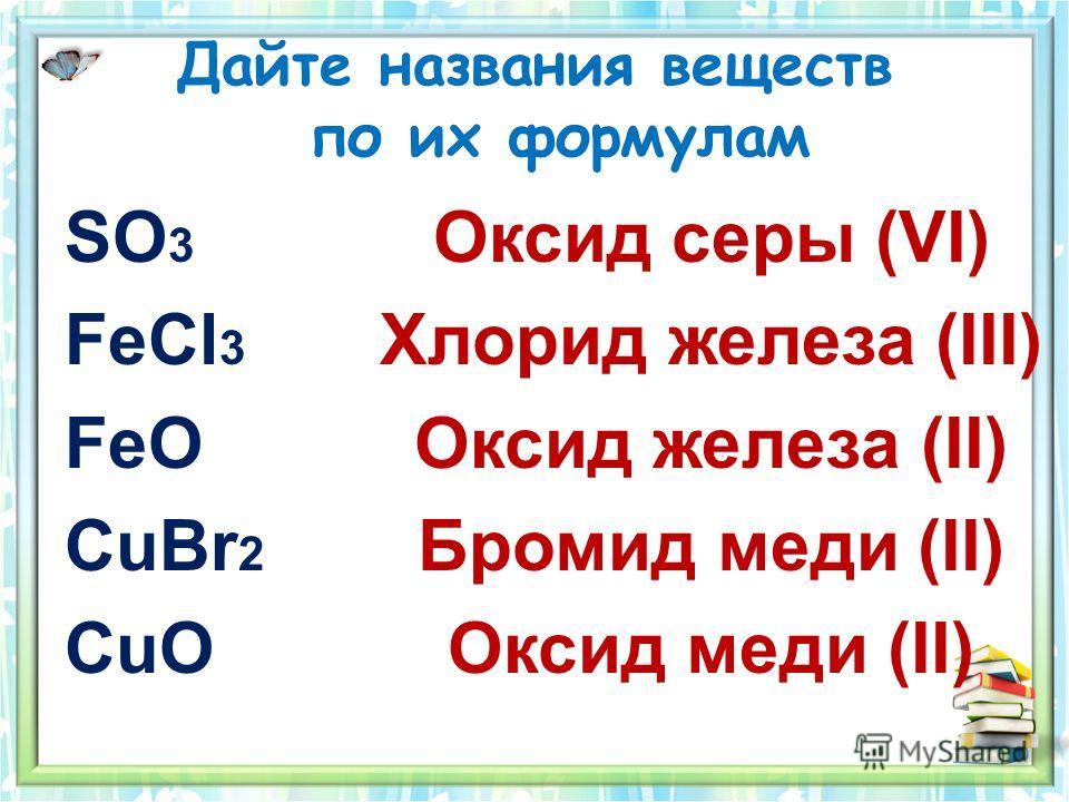 Цели урока Познакомиться с понятием оксиды и гидриды; Закрепить навыки составления формул по С.О. и определение С.О. по формуле; Произвести расчёты с использованием формул оксидов и гидридов