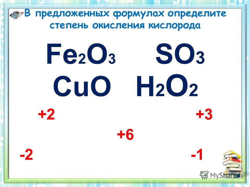 Каковы общие признаки оксидов сложные вещества состоят только из двух элементов один из которых - кислород