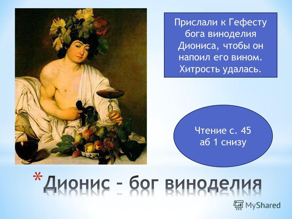 Прислали к Гефесту бога виноделия Диониса, чтобы он напоил его вином. Хитрость удалась. Чтение с. 45 аб 1 снизу