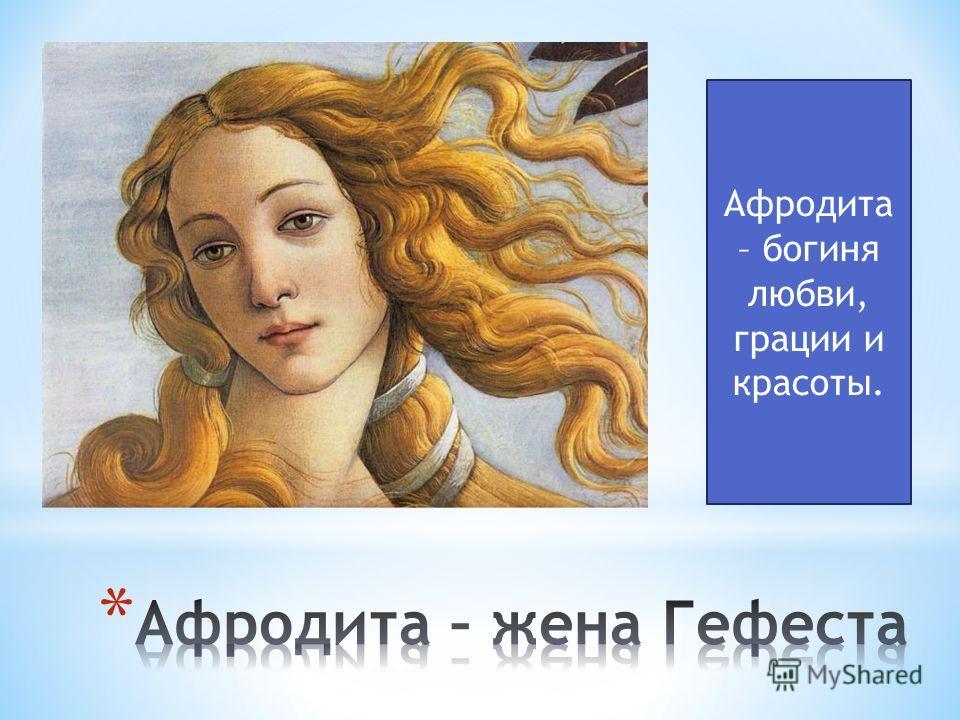 Афродита – богиня любви, грации и красоты.