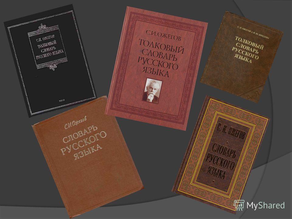 Словарь русского языка 1-е издание этого ставшего ныне классическим