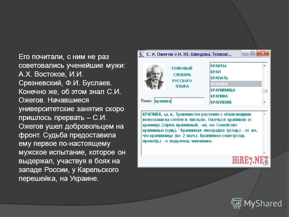 В 1918 году Сергей Ожегов поступает в Петроградский университет. Увлечение именно филологией, возможно, оказалось наследственным. Мать Сергея Ивановича, Александра Федоровна (в девичестве Дегожская), приходилась внучатой племянницей известному филоло