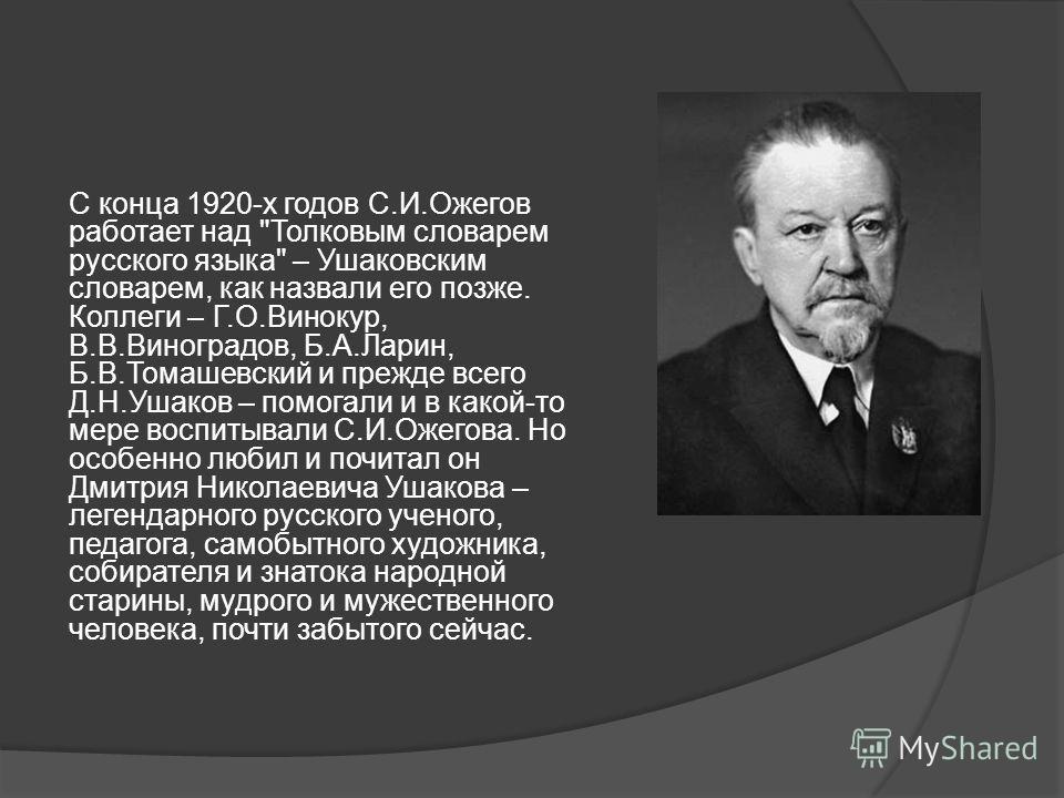 Окончив службу в 1922 году в штабе Харьковского военного округа, он сразу же вернулся в университет на факультет языкознания и материальной культуры. В 1926 году С.И.Ожегов завершает курс обучения и поступает в аспирантуру. К этому времени относятся