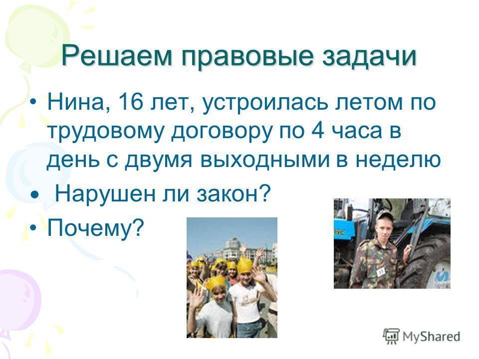 Решаем правовые задачи Олег, 14 лет, заключил трудовой договор на работу во время летних каникул на полный рабочий день Нарушен ли закон? Почему?
