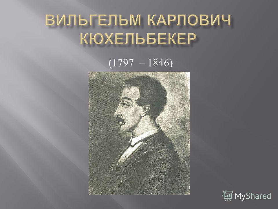 (1797 – 1846)