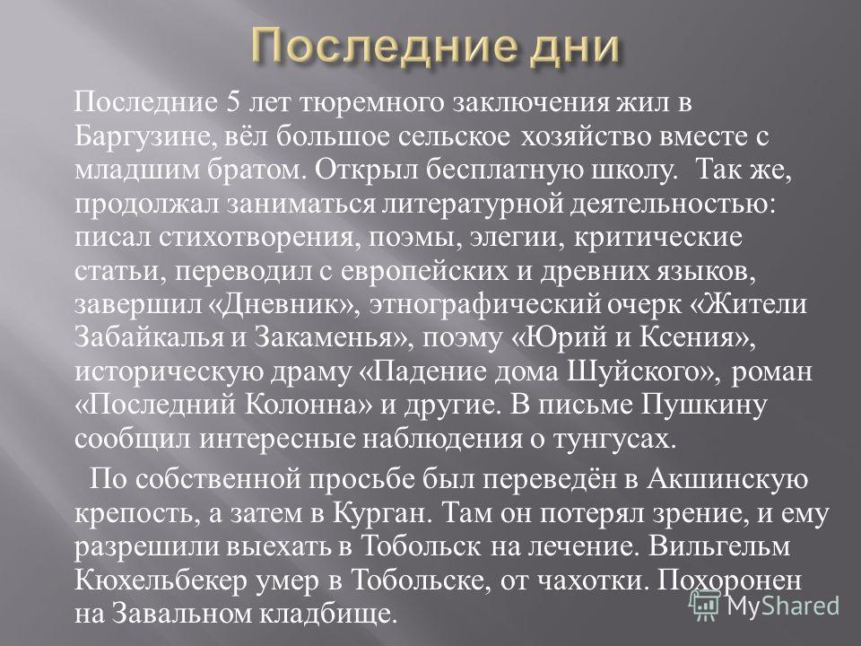 Последние 5 лет тюремного заключения жил в Баргузине, вёл большое сельское хозяйство вместе с младшим братом. Открыл бесплатную школу. Так же, продолжал заниматься литературной деятельностью : писал стихотворения, поэмы, элегии, критические статьи, п