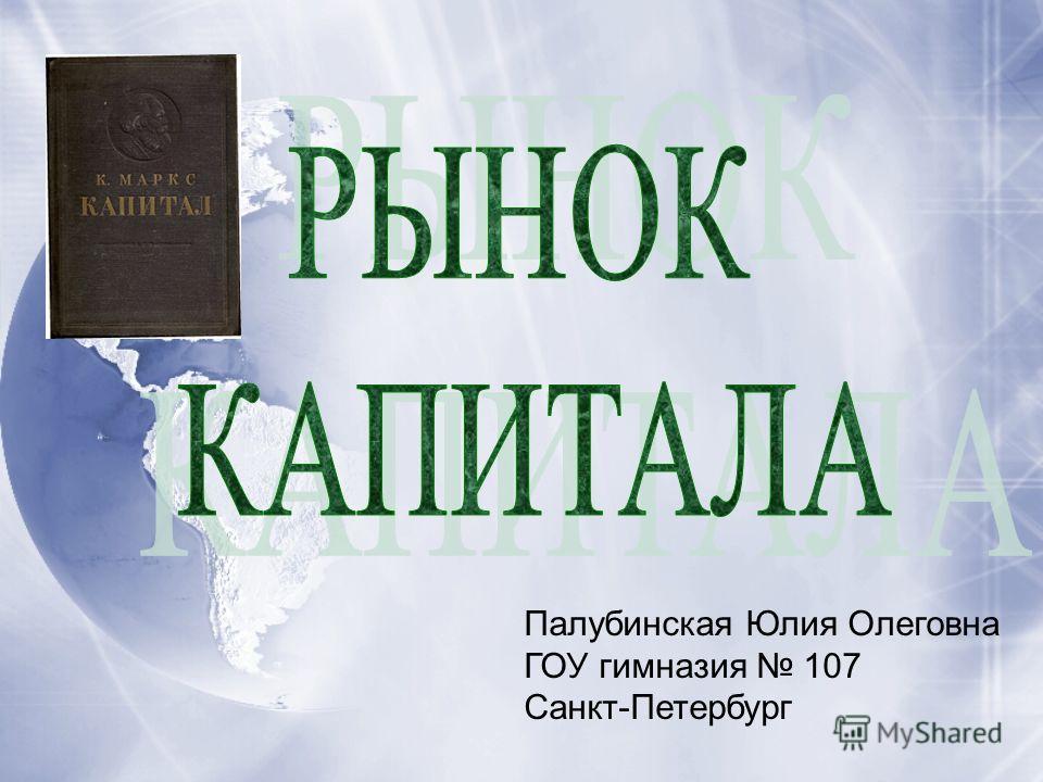 Палубинская Юлия Олеговна ГОУ гимназия 107 Санкт-Петербург