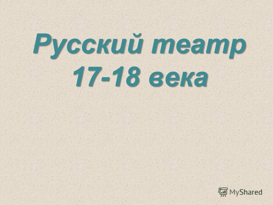 Русский театр 17-18 века
