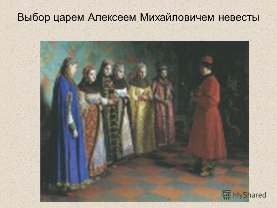 Выбор царем Алексеем Михайловичем невесты