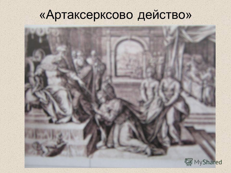 «Артаксерксово действо»