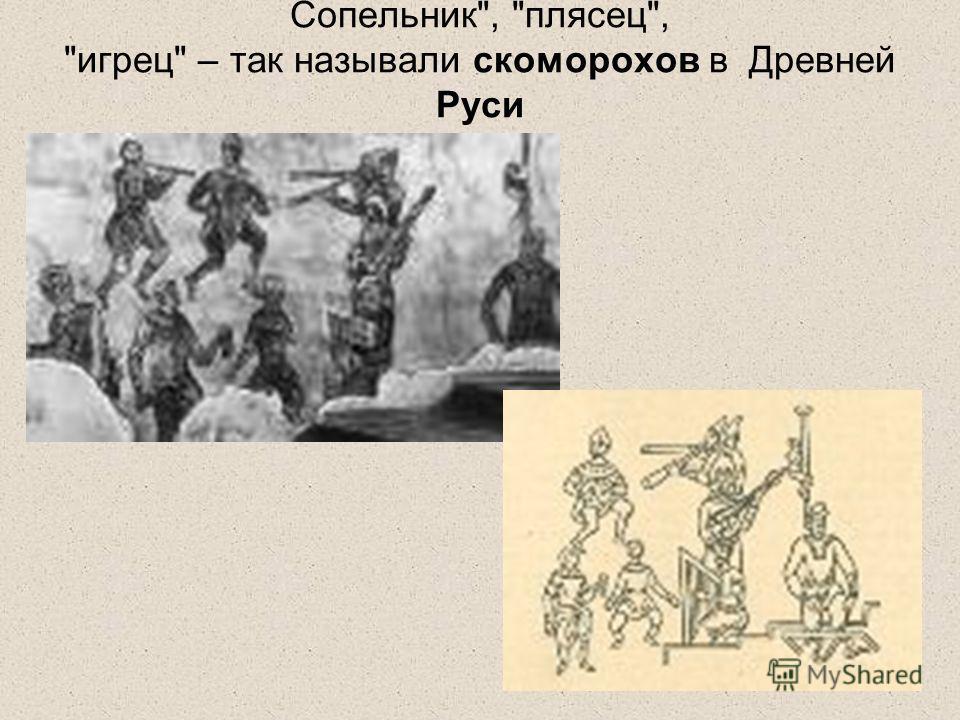 Сопельник, плясец, игрец – так называли скоморохов в Древней Руси