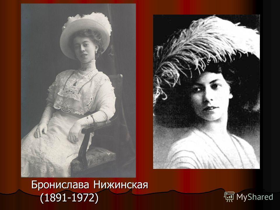 Бронислава Нижинская (1891-1972)