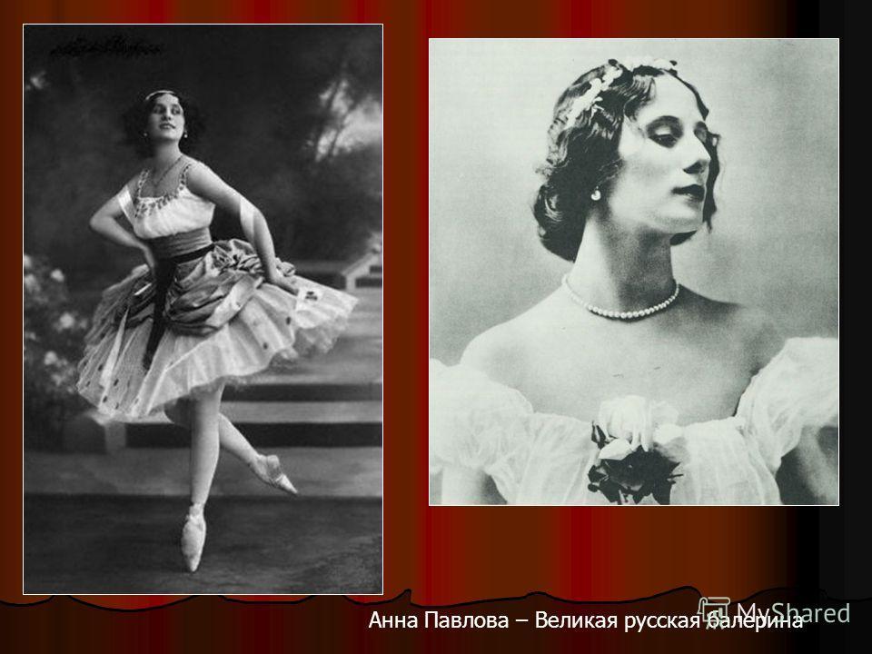 Анна Павлова – Великая русская балерина