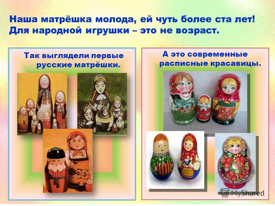 Так выглядели первые русские матрёшки. А это современные расписные красавицы.