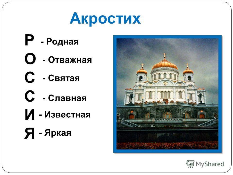 Акростих РОССИЯРОССИЯ - Родная - Отважная - Святая - Славная - Известная - Яркая