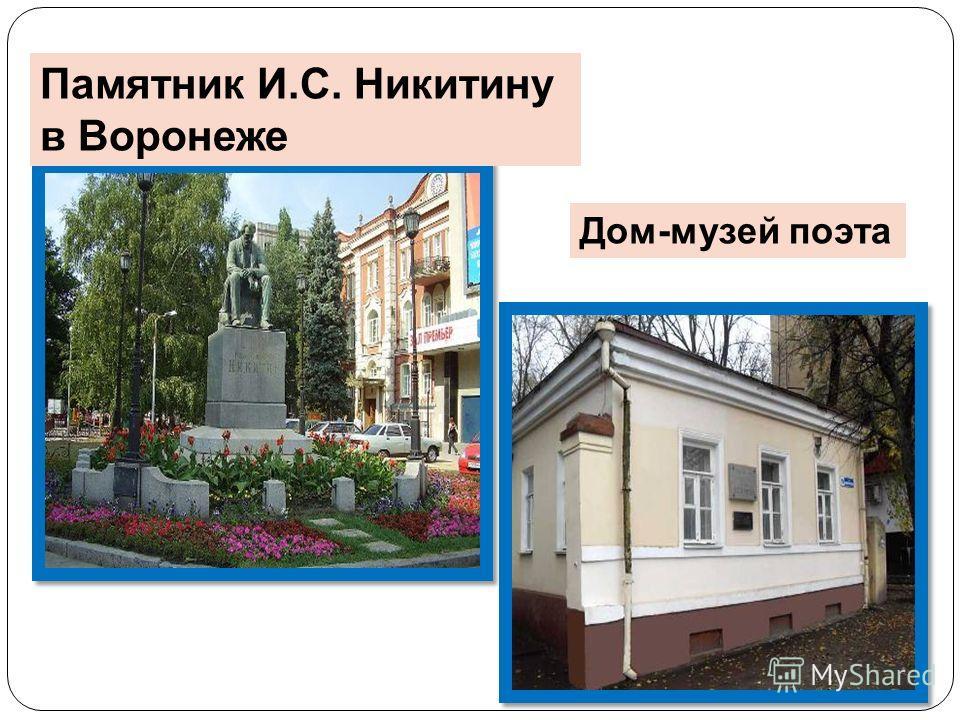 Дом-музей поэта Памятник И.С. Никитину в Воронеже