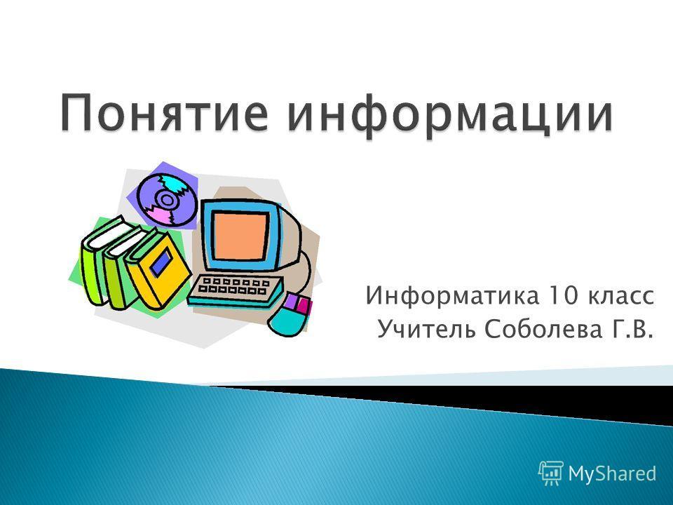 Информатика 10 класс Учитель Соболева Г.В.