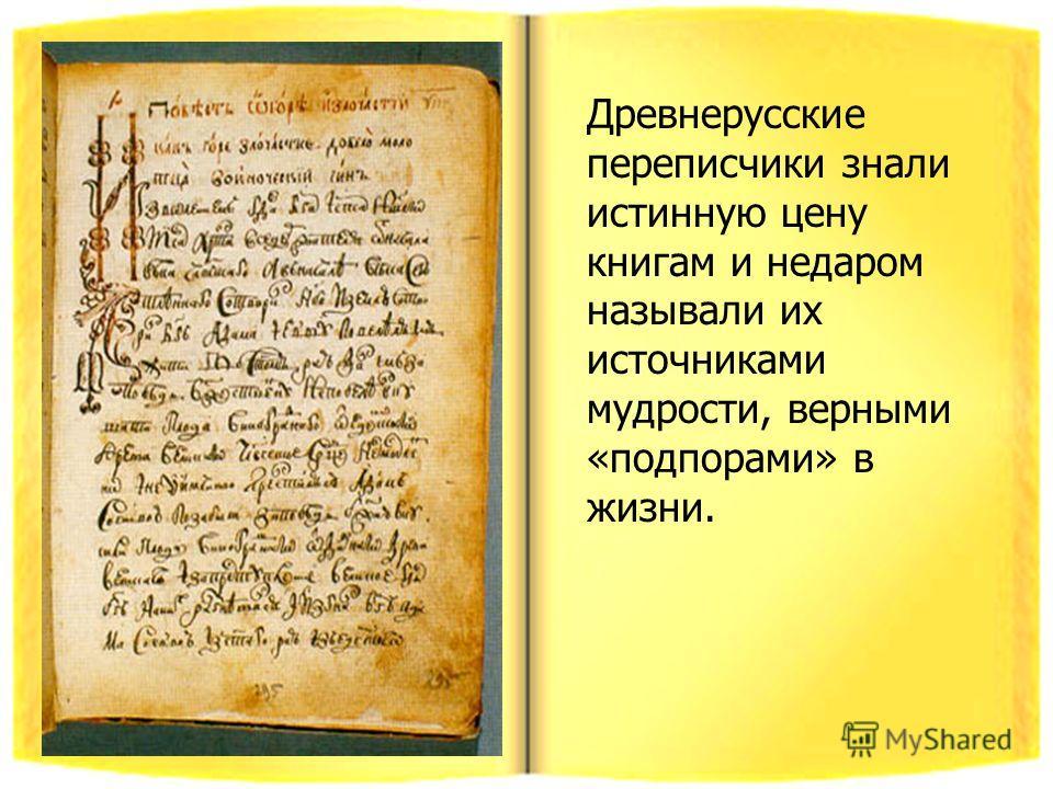 Древнерусские переписчики знали истинную цену книгам и недаром называли их источниками мудрости, верными «подпорами» в жизни.