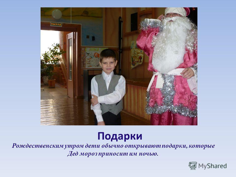 Подарки Рождественским утром дети обычно открывают подарки, которые Дед мороз приносит им ночью.