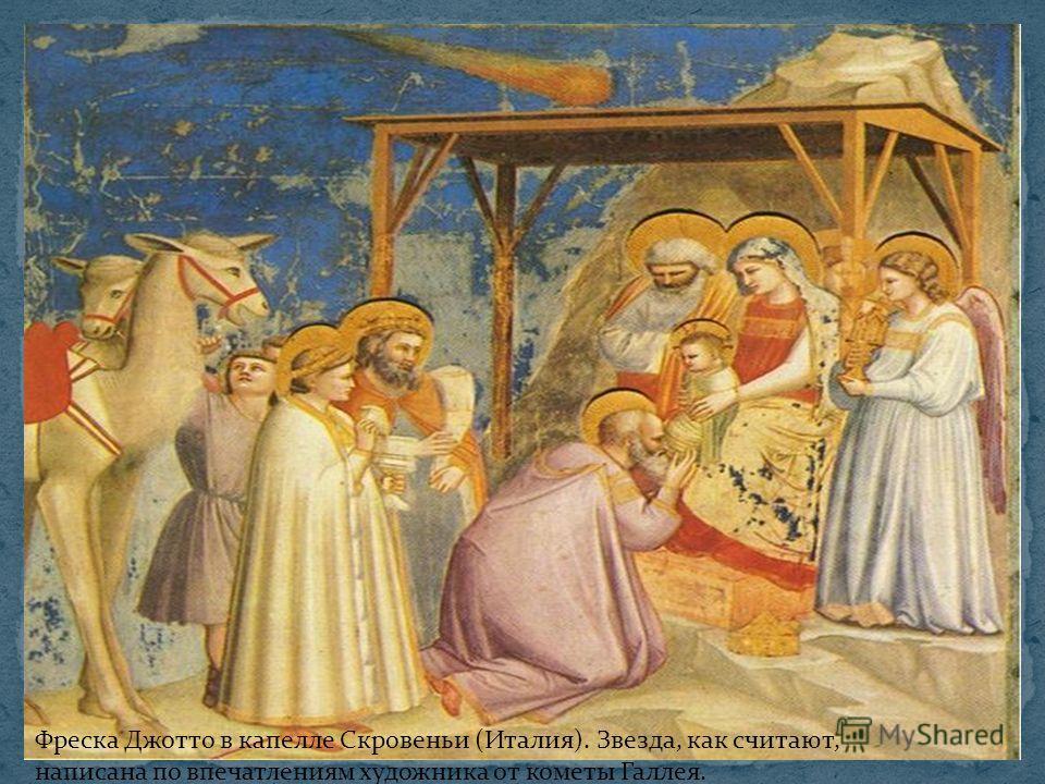 Фреска Джотто в капелле Скровеньи (Италия). Звезда, как считают, написана по впечатлениям художника от кометы Галлея.